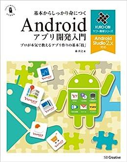 [森 洋之]の基本からしっかり身につくAndroidアプリ開発入門 Android Studio 2.x対応 (ヤフー黒帯シリーズ)