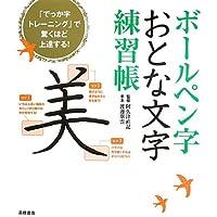 ボールペン字 おとな文字 練習帳
