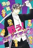 戦う! セバスチャン (2) (ウィングス・コミックス)
