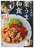 忙しいときの 楽うま和食 ― プロに教わる和食教室で「すぐ作れて、おいしい! 」と大評判!! (主婦の友実用No.1シリーズ)