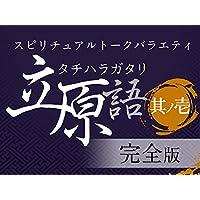 【スピリチュアルトークバラエティ】立原語(タチハラガタリ) 【完全版】