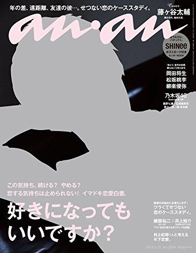 anan (アンアン) 2016/05/25号