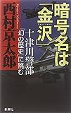 暗号名は「金沢」: 十津川警部「幻の歴史」に挑む