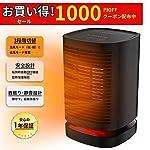 【さらに15%+1,000円OFF!】KLOUDIC セラミックヒーター