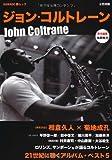 ジョン・コルトレーン (文藝別冊/KAWADE夢ムック)