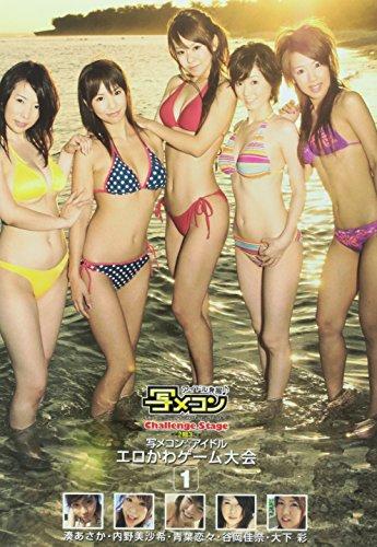 Challenge Stage~写メコン☆アイドル エロかわゲーム大会 Vol.1 [DVD]