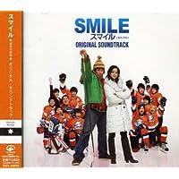 スマイル~聖夜の奇跡~オリジナル・サウンドトラック