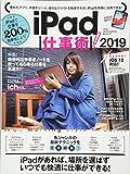 iPad仕事術!  2019 (iOS 12・最新版)