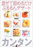混ぜて固めるだけ ぷるるんデザート (講談社のお料理BOOK)
