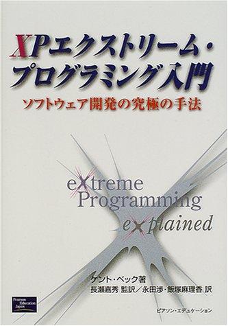 XPエクストリーム・プログラミング入門―ソフトウェア開発の究極の手法