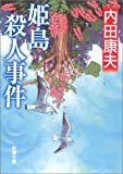 姫島殺人事件 (新潮文庫)