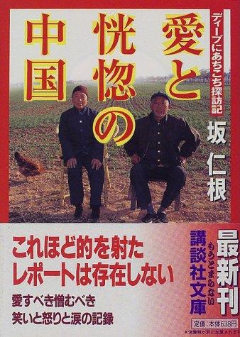 愛と恍惚の中国―ディープにあちこち探訪記 (講談社文庫)の詳細を見る