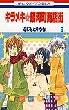 キラメキ☆銀河町商店街 9 (花とゆめコミックス)