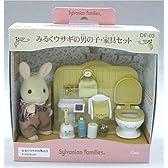 シルバニアファミリー みるくウサギの男の子・家具セット DF-03