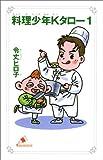 料理少年Kタロー〈1〉 (カラフル文庫)