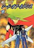超人ロックソード・オブ・ネメシス (1) (Megu comics)