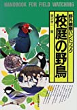 校庭の野鳥―野外観察ハンドブック