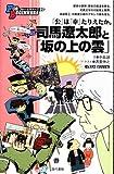 司馬遼太郎と「坂の上の雲」 (FOR BEGINNERSシリーズ)