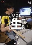 ドラム音 ヴァーチャルリアリティー 打ち込みドラムはここまで生に近づける! [DVD]