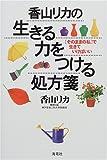 「香山リカの生きる力をつける処方箋―「そのままの私」で生きていけばいい」香山 リカ