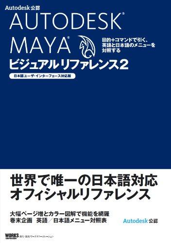-Autodesk公認- AUTODESK MAYA ビジュアルリファレンス2 日本語ユーザ・インターフェース対応の詳細を見る