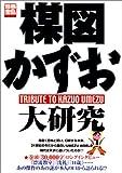 楳図かずお大研究 (別冊宝島 (675))