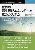 世界の再生可能エネルギーと電力システム 風力発電編 グラフとデータで徹底比較分析 (NextPublishing) インプレスR&D