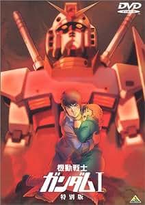 機動戦士ガンダム I 特別版 【劇場版】 [DVD]