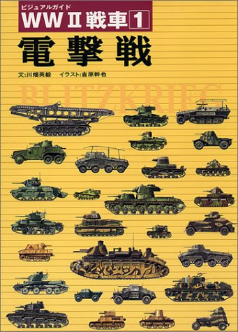 ビジュアルガイド WW2戦車〈1〉電撃戦