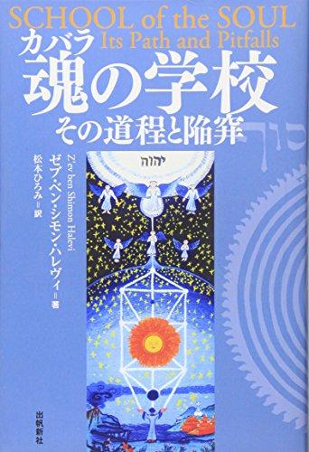 魂(カバラ)の学校―その道程と陥穽 (カバラシリーズ)
