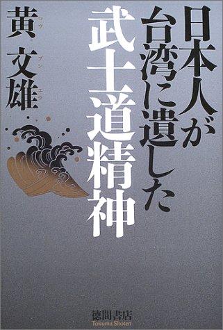 日本人が台湾に遺した武士道精神の詳細を見る