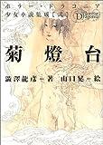 菊灯台 (ホラー・ドラコニア 少女小説集)