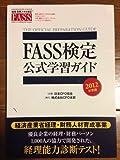 FASS検定公式学習ガイド 2012年度版