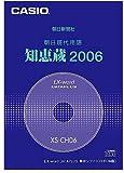 カシオ計算機 Ex-word用コンテンツCD-ROM XS-CH06