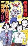 月もおぼろに三姉妹―三姉妹探偵団〈19〉 (講談社ノベルス)