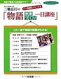 二瓶弘行の「物語授業づくり一日講座」―「一日講座」シリーズ〈2〉 (hito*yume book)