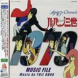 ミュージック・ファイル・シリーズ ルパン三世クロニクル ルパン三世 1979 MUSIC FILE