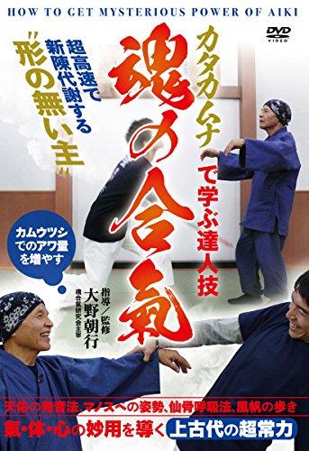 【魂の合氣】~上古代の超常力!  カタカムナで身につける達人の技~ [DVD]