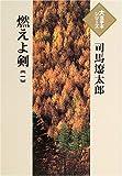 燃えよ剣  / 司馬 遼太郎 のシリーズ情報を見る