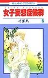 女子妄想症候群(フェロモマニアシンドローム) (5) (花とゆめCOMICS)