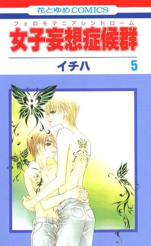 女子妄想症候群(フェロモマニアシンドローム) (5) (花とゆめCOMICS)の詳細を見る