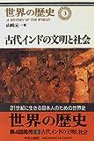 世界の歴史(3)古代インドの文明と社会