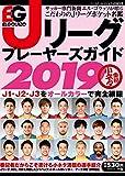 エルゴラッソ Jリーグプレーヤーズガイド2019