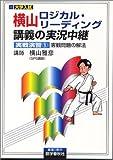 横山ロジカル・リーディング講義の実況中継実戦演習 [実戦演習1]