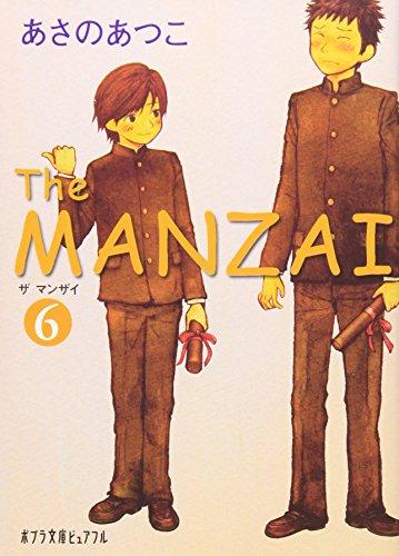 (P[あ]1-11)The MANZAI6 (ポプラ文庫ピュアフル)の詳細を見る
