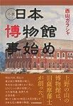 小説 日本博物館事始め