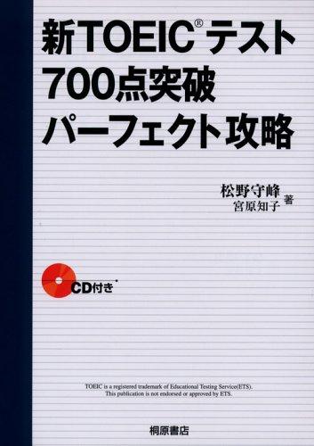新TOEICテスト700点突破パーフェクト攻略