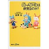 LD・ADHDは病気なのか? (講談社+α新書)