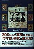 完全「ウマ家」大事典―テイエム家・アグネス家ほか一族大研究 (Kosaido keiba collection)