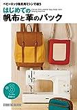 はじめての帆布と革のバッグ
